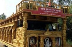रामराज्य रथयात्रा : शुभारंभ आज, नहीं आएंगे मुख्यमंत्री योगी