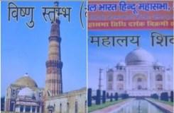 हिंदू महासभा कैलैंडर : कुतुब मीनार से लेकर मक्का तक को बताया मंदिर