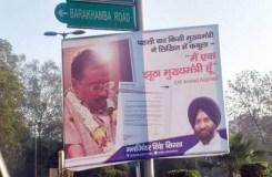'मैं एक झूठा मुख्यमंत्री हूं', केजरीवाल के माफीनामे के बाद दिल्ली में लगे पोस्टर