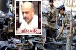 मुंबई सीरियल ब्लास्ट केस : फांसी की सजा पाए ताहिर मर्चेंट की मौत