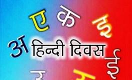 'हिंदी दिवस'- क्यों एक दिन के सम्मान में सीमित हो गई हमारी राष्ट्र भाषा