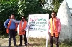 बीजेपी नेताओं के गांव में घुसने पर किसानों ने लगाई रोक, दी ये चेतावनी