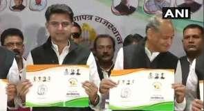 Rajasthan Elections: कांग्रेस ने जारी किया घोषणा पत्र, मुफ्त शिक्षा, किसान कर्ज माफी का वादा