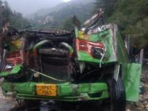 हिमाचल प्रदेश : बस खाई में गिरी 25 लोगों की मौत