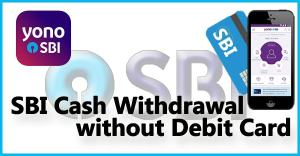 SBI ग्राहकों के लिए खुशखबरी, बिना ATM कार्ड से निकालें एटीएम से कैश