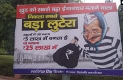 अरविंद केजरीवाल सबसे बड़ा लुटेरा दिल्ली में लगे पोस्टर