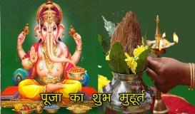 #GaneshChaturthi: गणेश चतुर्थी आज, इस शुभ मुहूर्त में करें गणेश स्थापना