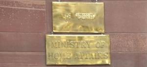 अयोध्या मामलाः गृह मंत्रालय ने जारी की एडवाइजरी, सभी राज्यों को अलर्ट रहने के निर्देश