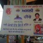 पोस्टर लगा नवजोत सिद्धू और इमरान खान को बताया करतारपुर कॉरिडोर का असली हीरो