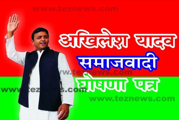 samajwadi-party _akhilesh-yadav_sapa_UP
