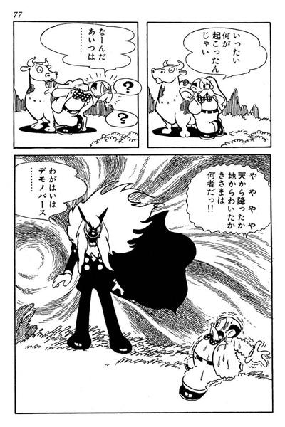 Devil of the Earth, The (Manga)
