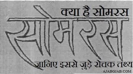 Somras Kya Hai,