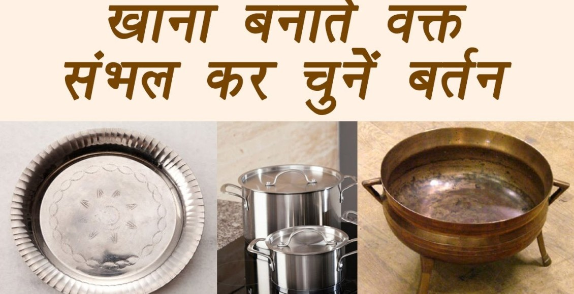 c 36Pay attention to the utensils kept in the kitchen is beneficial for your health, click and learn