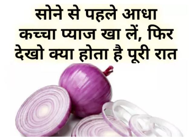 Eat-raw-onion-before-bedtime-what-will-happen-all-night-will-not-be-sure
