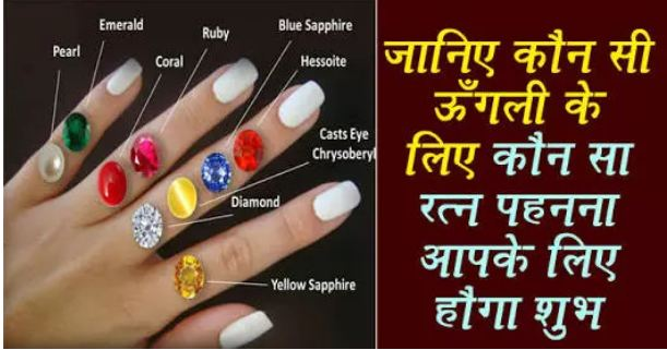 Find-out-which-gemstone-in-which-finger-will-change-your-luck