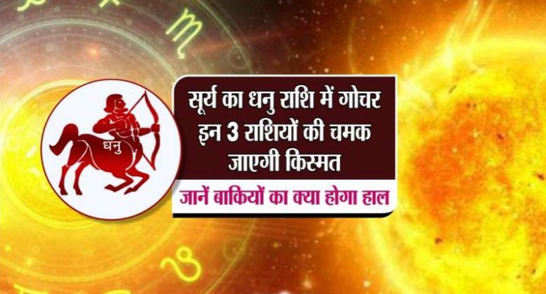 Suryadev-is-entering-Sagittarius-sign-now-the-sleeping-fortune-of-these-3-zodiac-signs-will-wake-up