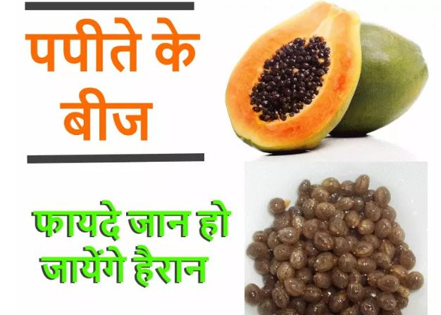 A-teaspoon-of-papaya-seeds-powdered-in-the-morning-the-body-has-so-many-benefits-click
