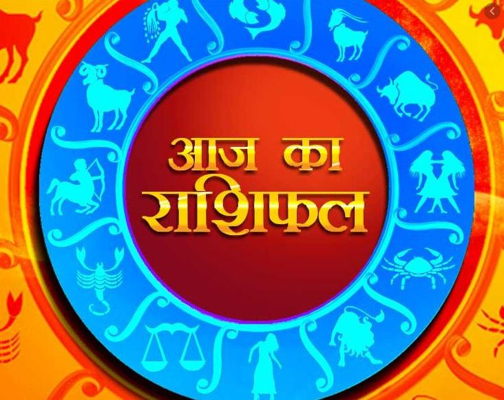 Horoscope-February-7-2021-know-how-it-will-be-for-you-today