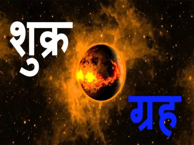 Astrology-Why-Venus-is-important-in-the-life-of-every-person-to-be-happy-know-now-or-else-you-will-regret