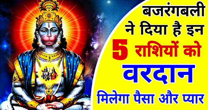 Hanuman-gave-a-boon-to-these-4-zodiac-signs-can-get-a-lot-of-love-and-money-in-11-days