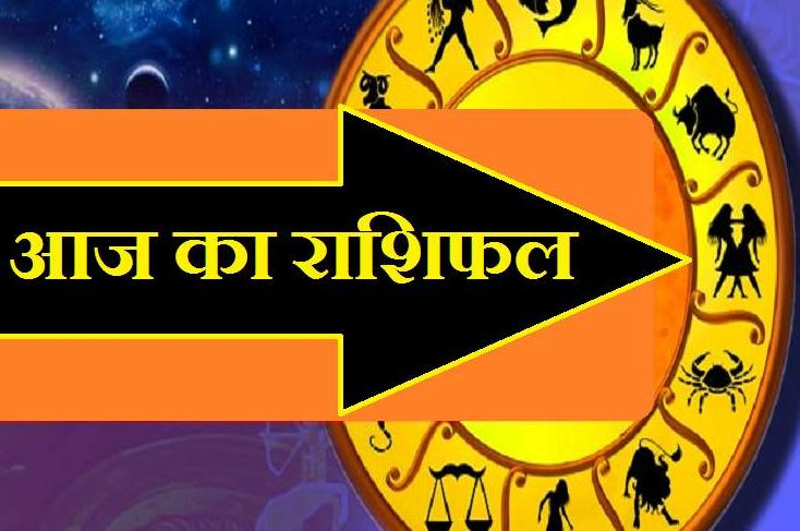 Horoscope-for-June-25-know-how-your-day-will-be-today-good-or-bad