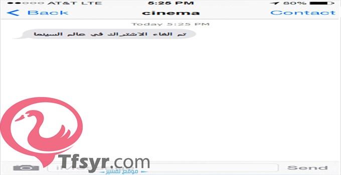 طريقة الغاء خدمه Cinema من فودافون