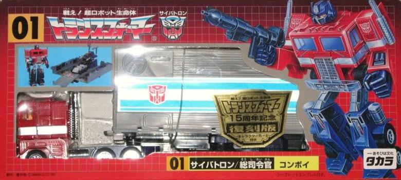 File:2000 japanese prime reissue.jpg