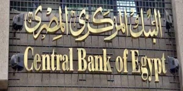 البنك المركزي يطلق حرية تعامل العملاء غير المنتظمين مع البنوك