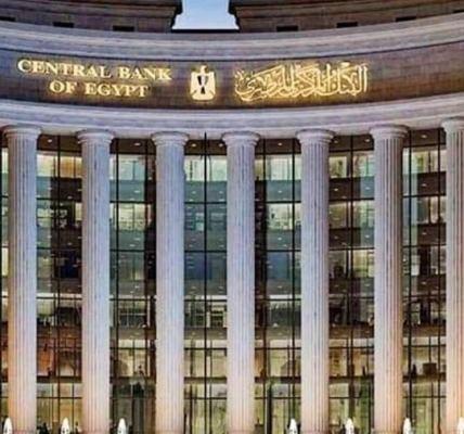 شكاوى البنك المركزى المصرى