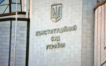 Рада в четверг может рассмотреть законопроект о Конституционном суде