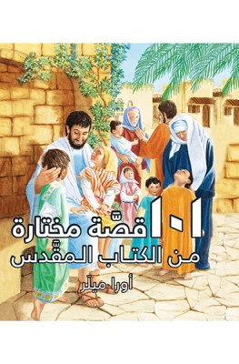 Arabic 101 Favorite Stories From the Bible