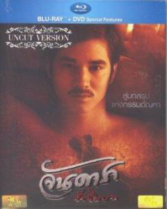 จันดารา ปัจฉิมบท - BD Combo Set Uncut Version 1 Disc + DVD Special Features 1 Disc
