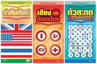 Athens Publishing ชุดเก่งภาษาไทยวัยประถม สามเล่ม