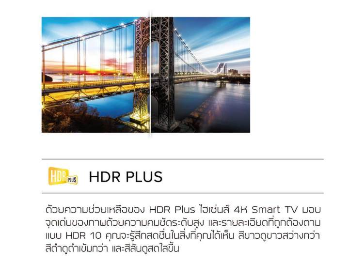 ZZ HDR Plus- Thai.png