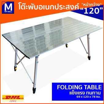 Sprint โต๊ะพับ อลูมิเนียมอเนกประสงค์ ปรับสูงต่ำได้ รุ่น Table Fold