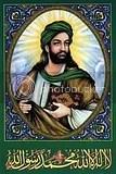 Profeta Mahoma Imagen renacimiento