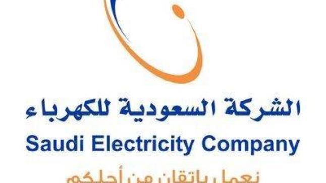 بشرى سارة لجميع المواطنين #السعودية_للكهرباء تعفو عن #سداد نصف قيمة الفاتورة وإلغاء اشعارات الفصل