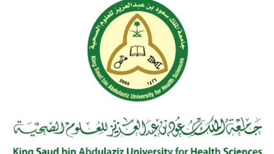 جامعة الملك سعود للعلوم الصحية تعلن وظائف للجنسين بالرياض والأحساء