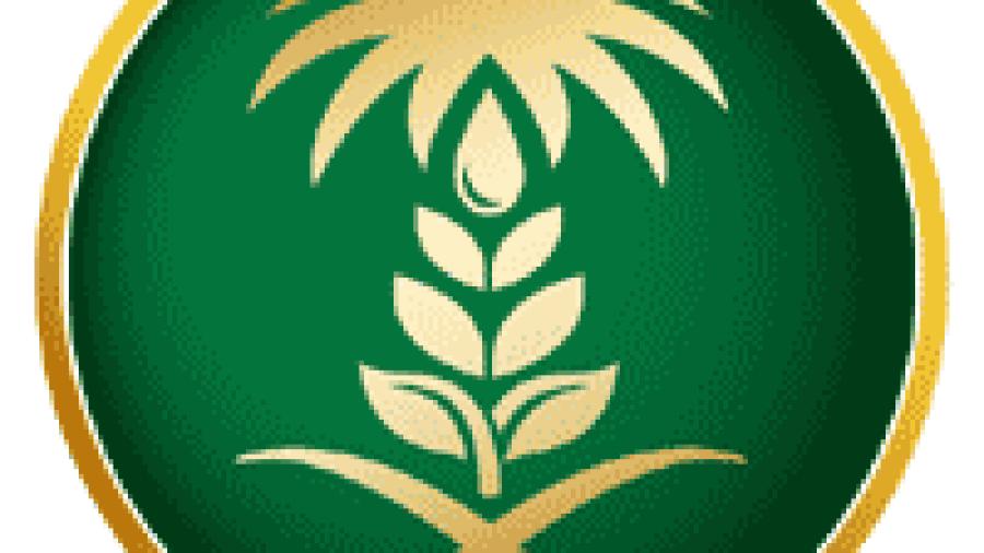 توفر 200 وظيفة في في وزارة البيئة والمياه والزراعة بمختلف مناطق المملكة