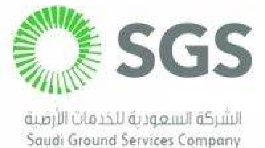 توفر وظيفة إدارية شاغرة في الشركة السعودية للخدمات الأرضية بجدة