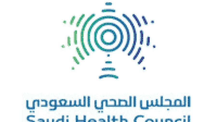 وظائف لحملة الدبلوم في المجلس الصحي السعودي