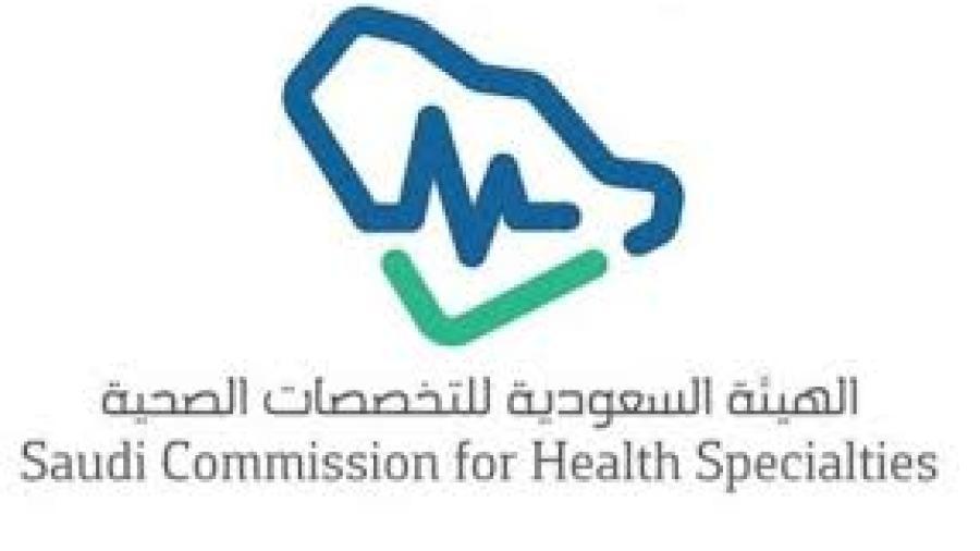 تعلن الهيئة السعودية للتخصصات الصحية عن بدء ملتقى الاعتماء المؤسسي لعام 2020م