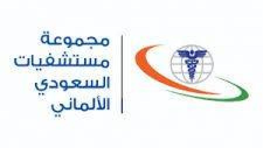 مجموعة مستشفيات السعودي الألماني تعلن وظائف إدارية للجنسين