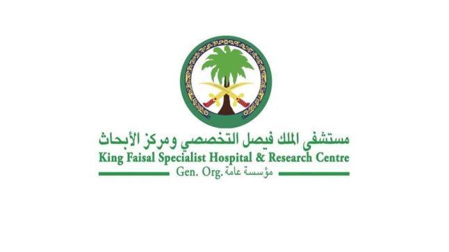 وظائف صحية للجنسين في مستشفى الملك فيصل التخصصي