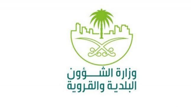 وظائف للجنسين حديثي التخرج وفرتها وزارة الشؤون البلدية والقروية