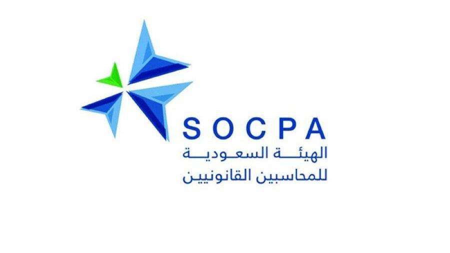 الهيئة السعودية للمحاسبين القانونيين توفر وظيفة بمسمى مطور ويب
