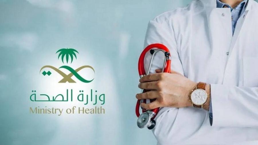 وزارة الصحة توفر 500وظيفة لحاملي البكالوريوس والماجستير