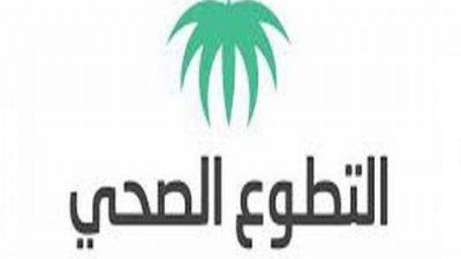 الهيئة السعودية للتخصصات الصحية تطرح برنامج تدريبي عن بعد