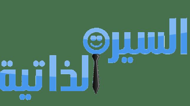 طريقة اعداد السيرة الذاتية..pdf