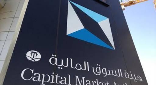 هيئة السوق المالية توفر وظيفة تقنية شاغرة